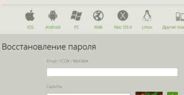 Восстановление пароля в ICQ – подробная инструкция