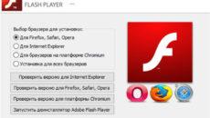 Установка плагина Adobe Flash Player для браузера Opera