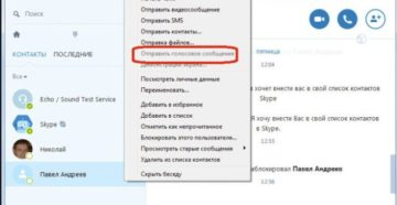 Отправка голосового сообщения в программе Skype